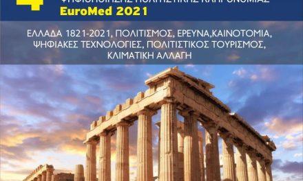 Ρεκόρ συμμετοχών στο 4ο Πανελλήνιο Συνέδριο Ψηφιοποίησης Πολιτιστικής Κληρονομιάς 2021