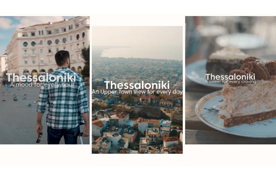 Νέα καμπάνια προβολής της Θεσσαλονίκης σε συνεργασία της Marketing Greece με τον Οργανισμό Τουρισμού Θεσσαλονίκης