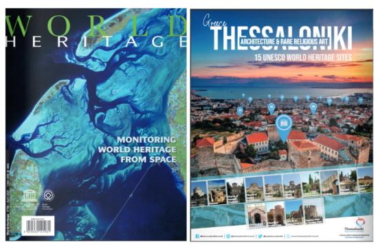 Θεσσαλονίκη : Προβολή στο περιοδικό της UNESCO