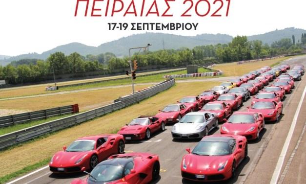 Ferrari Road Show: Στον Πειραιά 30 από τα πιο εντυπωσιακά αυτοκίνητα στον κόσμο