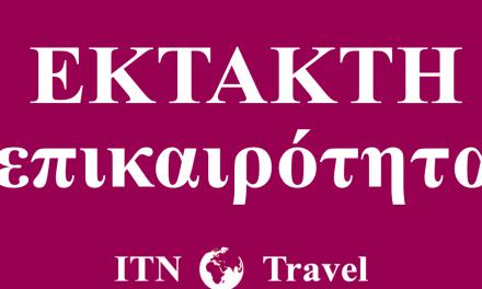 ΠΟΕΕΤ: Απεργία και συγκέντρωση στην Αθήνα στις 9 Νοεμβρίου