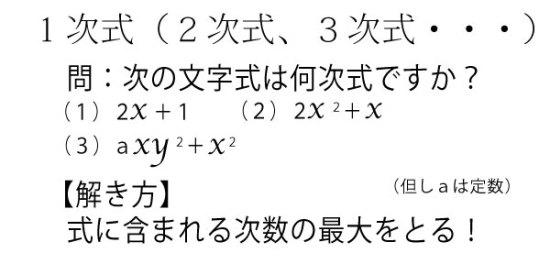 1次式(2次式、3次式・・・)