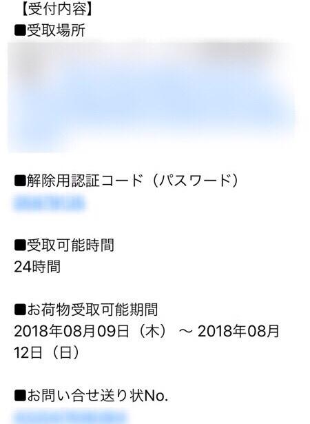 佐川急便から連絡メール