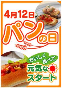 2013パンの日