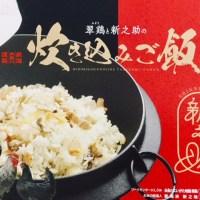 翠鶏と新之助の炊き込みご飯