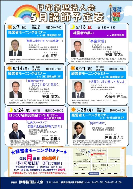 ito5月講師予定.jpg