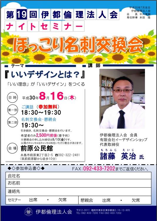 伊都ナイトセミナー8.16.jpg