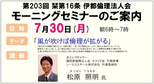 伊都MS7.30.jpg