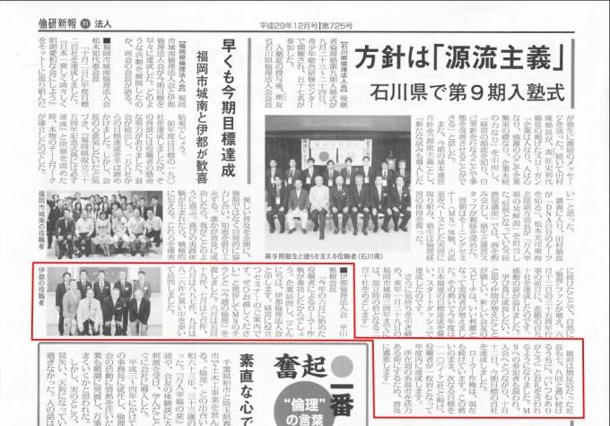 倫研新報.jpg