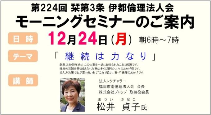 伊都MS12.24.jpg
