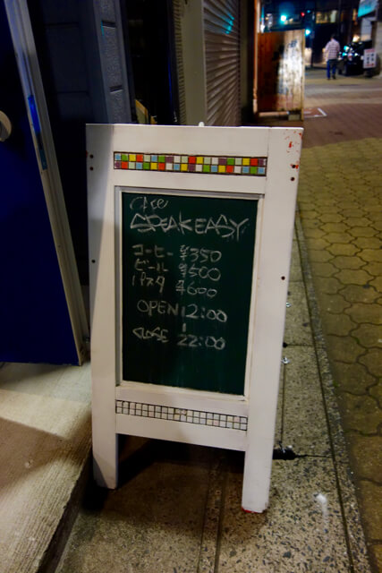 speakeasy - 3