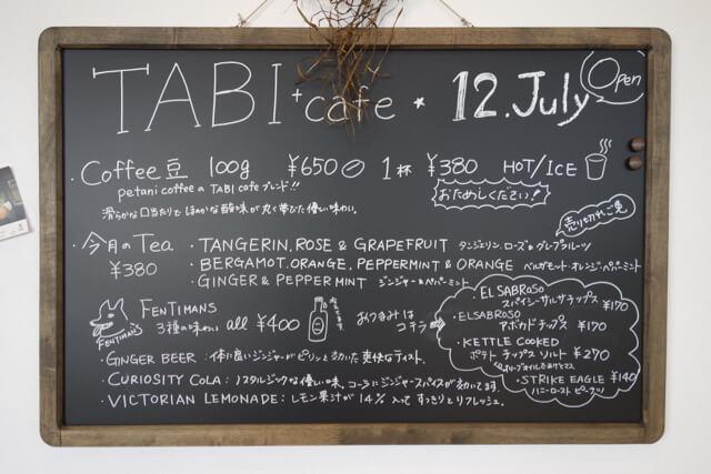 tabicafe - 7