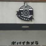 カメラ女子の聖地、自由が丘『ポパイカメラ』に行ったよ~