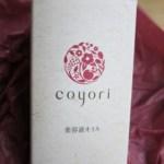 美容液オイル「coyori」ちゃん、到着! サンプルも魅力的♪