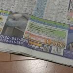 5月29日の産経新聞に広告掲載の高性能コンパクト浄水器と節水シャワー浄水器