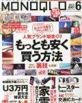 「MONOQLO」13年6月号はバックナンバー1年分DVD付きで1年分のお得♪