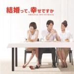 台湾ドラマ『結婚って、幸せですか』全39話が今なら無料で見られる!