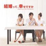 台湾ドラマ『結婚って、幸せですか』を勝手に語る