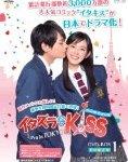 BSフジで『イタズラなKiss~Love in TOKYO』放送!