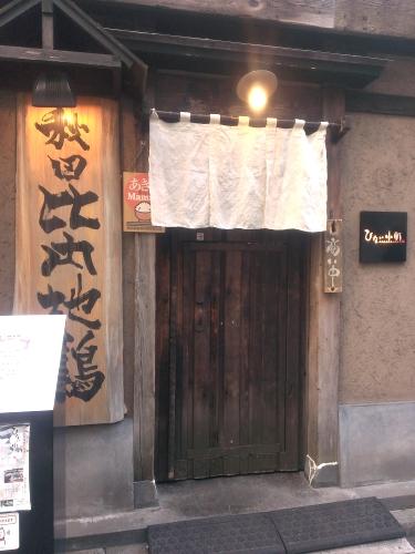 18hinaikomachi8