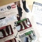 「841(ヤヨイ)」さんの冷えとり靴下『冷えとり靴下基本の4足』を買った♪