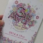 『ガールズアワード(Girls Award 2014SPRING/SUMMER)』行ったよレポ~ライブ