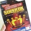 『カラオケJOYSOUND SUPER DX』のオンライン接続の不具合についてメールが届いた