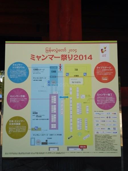 20141020myanmar2.jpg