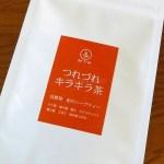 『つれづれキラキラ茶』は京都発国産100%和風ハーブティー