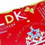 テストする女性誌『LDK』2015年1月号は「今年のベスト。」
