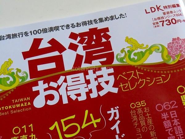 20150102taiwanbook6
