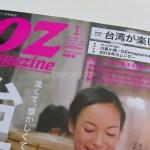 オズマガジン2015年1月号「台湾が楽しい!」電子版付きが嬉しい♪