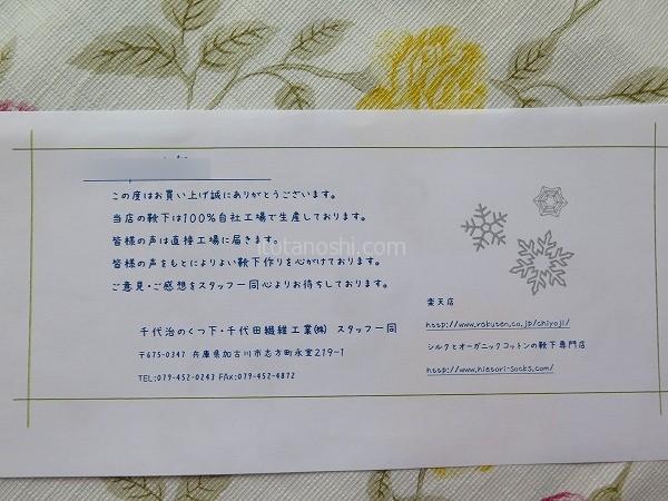 20150212chiyoji10