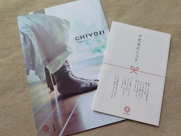 20150212chiyoji11