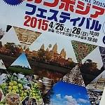 カンボジアフェスティバルに行ってきたよ!