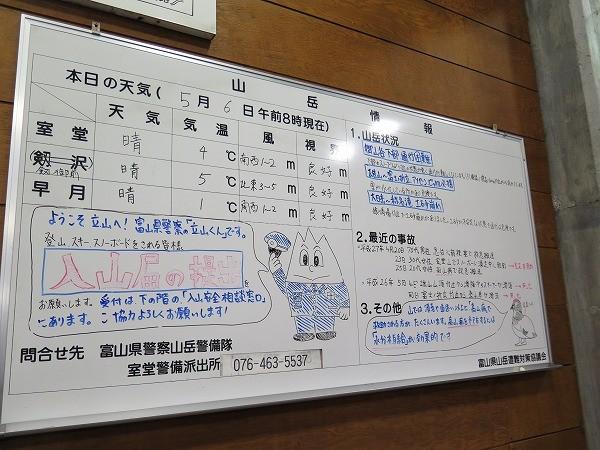20150525tateyama38