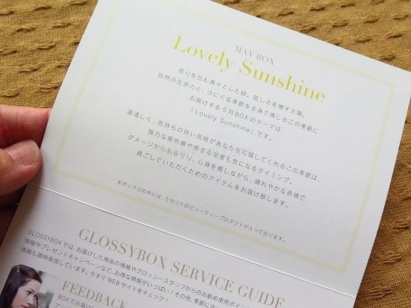 20150527glossybox8