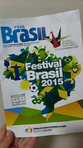 20150718brazil2