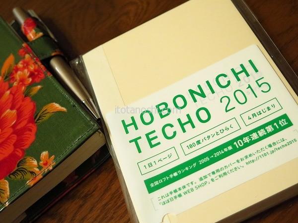 20151004hobonichi12