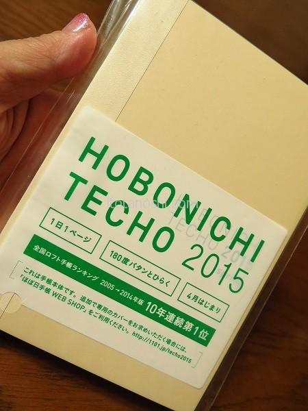 20151004hobonichi2