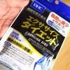 気になる脂肪とBMIの改善にアプローチするサプリメントがDHCから新発売! 『エクササイズダイエット』