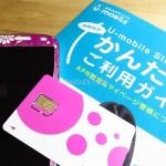 女子大生がU-mobileのUSEN MUSIC SIMが恐ろしく気に入った話