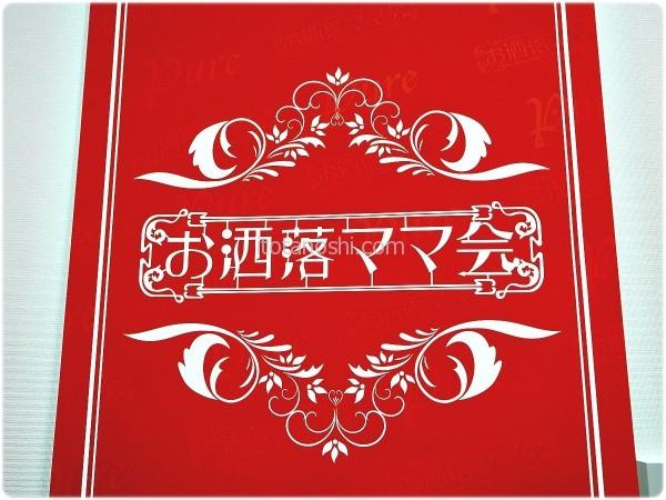 20151212osharemamakai8