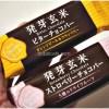 DHCの発芽玄米100%のパフのチョコレートバーはダイエット中のおやつに最適
