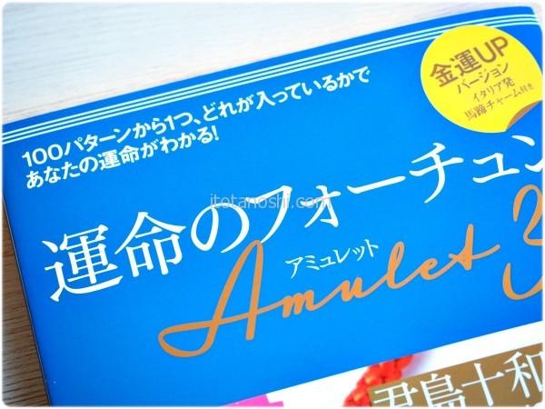 20160125unmei2