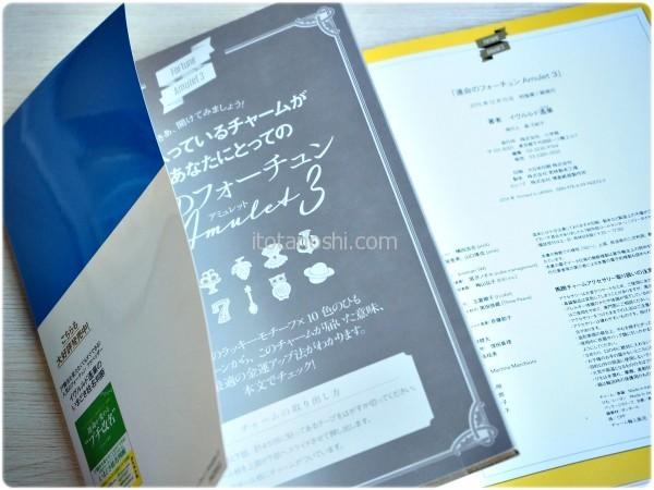 20160125unmei4