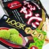 【宮城旅行】仙台駅で買った常温保存可能で賞味期限が長いお土産