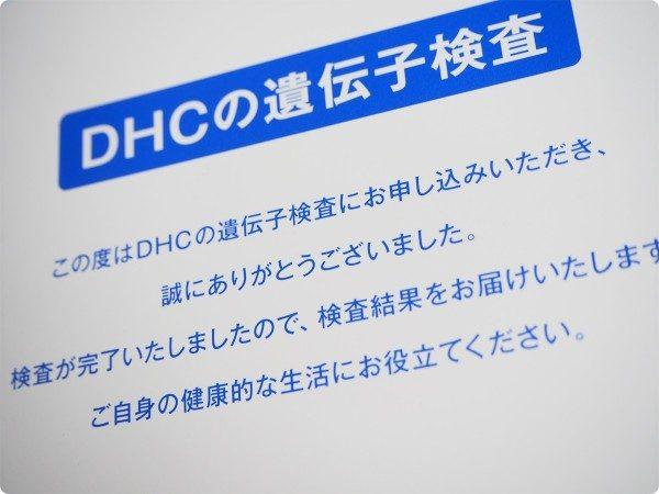 20160720DHC3
