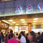 【台湾旅行】鼎泰豐(デインタイフォン)は80分待ち!