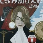 西本智実さん監督・演出・指揮、イルミナートフィル、イルミナートバレエの「くるみ割り人形」を観賞